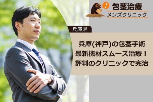 兵庫(神戸 姫路)ほうけい手術が医療費控除で麻酔治療OKのオススメ評判クリニックで完治!