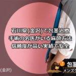 石川(金沢)の包茎治療ほうけい手術したい長茎・亀頭増大クリニック料金費用など
