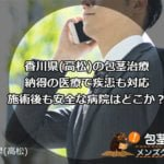 香川で包茎治療ほうけい手術保険で安い施術後も安全な病院はどこですか?