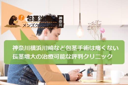 神奈川(川崎 横浜)ほうけい手術と長茎増大の痛くない仕組みの治療可能なクリニックを教えて