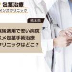 熊本ほうけい手術治療による保険適用で安いオススメ評判クリニックはどこですか?