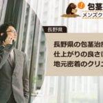 長野県の包茎治療ほうけい手術したい長茎・亀頭増大クリニックを探そう!