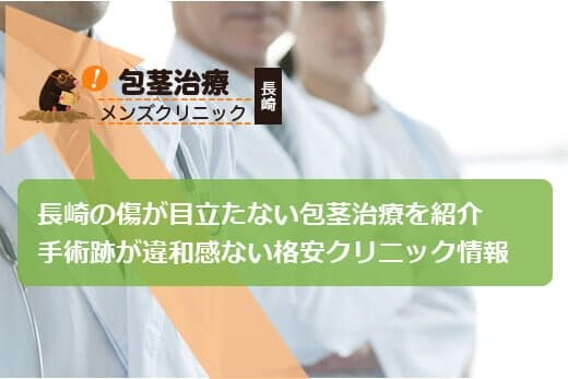 長崎ほうけい手術跡が違和感ない格安クリニックで仕上がり日数など