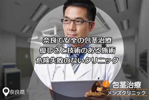 奈良で包茎治療ほうけい手術が怖い危険失敗のない格安クリニック比較調査!