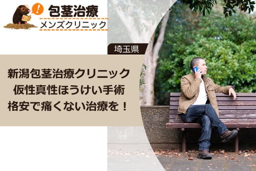 新潟で仮性真性ほうけい手術の格安で痛くない治療できるクリニックを比較!