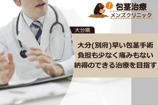 大分県(別府)ほうけい手術と早漏対策の痛くない仕組みの治療をするべきクリニックを探す