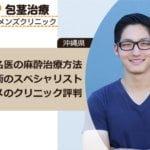 沖縄ほうけい手術の名医の麻酔治療方法で人気オススメのクリニック評判