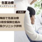 大阪(梅田 難波)で包茎治療ほうけい手術の格安保険仕組みや人気病院クリニック評判とは