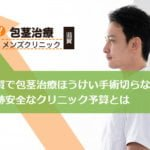 滋賀県の真性包茎治療ほうけい手術したい子供から大人までのクリニックを探そう!