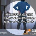 栃木県(宇都宮)ほうけい手術で切らない違和感ない治療で傷跡にならないクリニック選び方