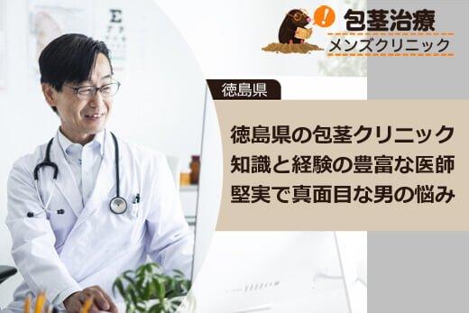 徳島県のほうけい治療仮性包茎手術したい長茎・亀頭増大クリニックを探そう!