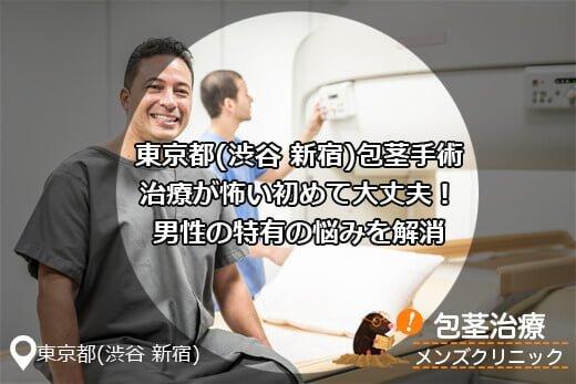 東京(上野 池袋 渋谷 新宿)包茎治療ほうけい手術したい長茎・亀頭増大の切らない専門クリニックとは!