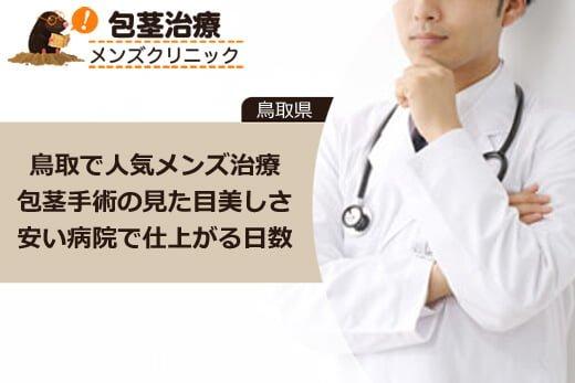 鳥取で包茎治療ほうけい手術見た目美しさを重視で安い病院で仕上がり日数など
