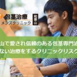 和歌山県で包茎治療ほうけい手術の痛くない仕組みの治療をするべきクリニックとは