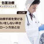 山口ほうけい治療手術を受ける仕組みやオススメ人気ローン方法とは
