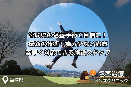 宮崎県の包茎治療ほうけい手術したい長茎・亀頭増大クリニック料金費用など