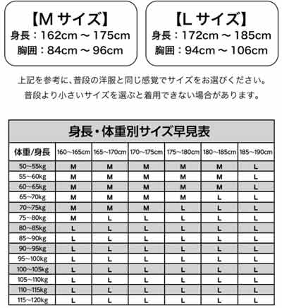 金剛筋シャツサイズ表