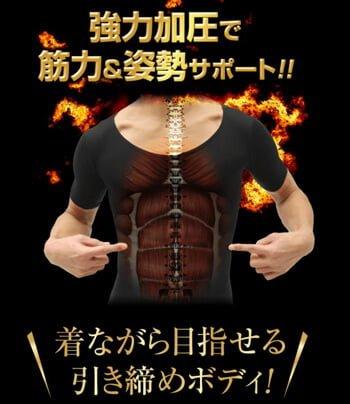 着るだけでマッチョな身体が手に入るTシャツマッスルプレスとは?