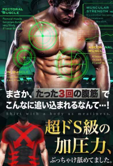男性の体型を最大限に引き出してくれるTEKKINシャツのメンズインナーの秘密とは!?