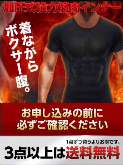 TEKKINシャツは体にぴったりとフィットしてきつすぎない圧で引き締める
