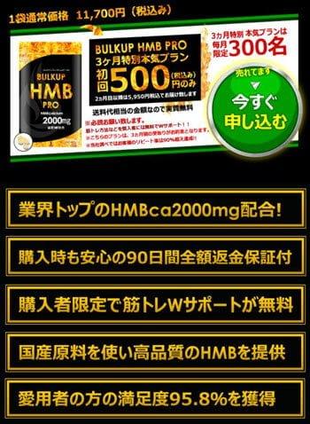 バルクアップHMBプロの安全性と気になるお値段は?