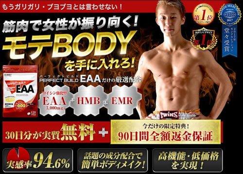 健康的で効率のいい筋肉増量を目指すならパーフェクトビルドEAAサプリ!