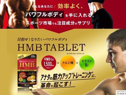 HMBTABLETの購入や味について