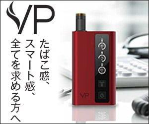 電子たばこ VP